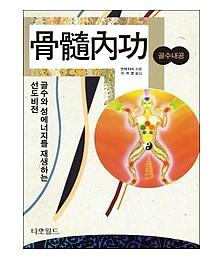 골수내공(骨髓內功)